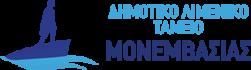 Δημοτικό Λιμενικό Ταμείο Μονεμβασιάς Logo